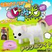 minimal Zoo じゃれ犬(チワワ/ホワイト)