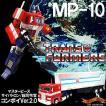 タカラトミー トランスフォーマー MP-10 コンボイ(Ver.2.0) 再販