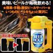 BEER HOUR ビールアワー のどごしイエロー ビール サーバー
