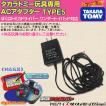 タカラトミー 玩具専用 ACアダプター TYPE5 (DCジャック形)