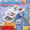 トミカ専用収納ケース 『パーキングケース 24』