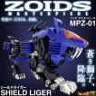【電動ゾイド復活!】マスターピース ゾイド MPZ-01 シールドライガー - ZOIDS MASTER PIECE MPZ-01