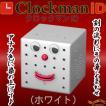 クロックマン iD ホワイト 目覚まし時計 (515439)