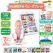 ディズニー はじめて英語 『ディズニーキャラクターズ ベビータブレット』 disney baby タカラトミー 乳幼児向け 知育玩具