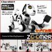 犬型ロボットトイ『 HELLO! ZOOMER / ハロー!ズーマー+ タカラトミー玩具専用ACアダプターTYPE5U セット 』 omnibot