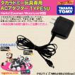 タカラトミー 玩具専用 ACアダプター TYPE5U (USB Mini-B形)