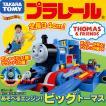 プラレール きかんしゃトーマス 『あそべるエンジン!ビッグトーマス』