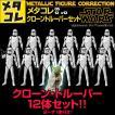 スターウォーズ メタコレ STAR WARS クローン・トルーパー 12体 + ヨーダ セット