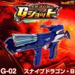 究極ゴム銃 Gショット G-02 スナイプドラゴン・B