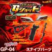 究極ゴム銃 Gショット GP-04 スナイプパーツ