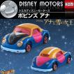 ディズニー 『トミカ ディズニーモータース ポピンズ アナ』【TOMICA / Disney Motors】【続編決定!物語は- Frozen2 -へ】
