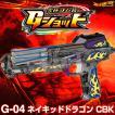 究極ゴム銃 Gショット Gショット G-04 ネイキッドドラゴン CBK クリアブラック