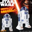 スターウォーズ STAR WARS 特大フィギュア 18インチフィギュア R2-D2 (45cm)