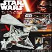 スターウォーズ STAR WARS フォースの覚醒 マイクロマシン スター・デストロイヤー セット