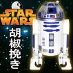 STAR WARS スターウォーズ R2-D2の粗挽きペッパーミル SWPEPPER-01