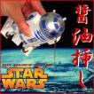 STAR WARS スターウォーズ R2-D2の醤油挿し SWBOTTLE-01〔予約:1月下旬頃〕