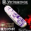 STAR WARS スターウォーズ VICTORINOX マルチナイフ R2-D2&C3PO ホワイト SWVIC-04
