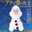 Disney 映画 アナと雪の女王 『オラフ の ぬいぐるみS』 ディズニー最新作 可愛いオラフのぬいぐるみが新登場!【続編決定!物語は- Frozen2 -へ】