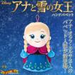 ディズニー Disney 『アナと雪の女王 ハンドパペット (アナ)』【映画/アナ雪】【続編決定!物語は- Frozen2 -へ】