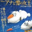 アナと雪の女王 /ブルブルマスコット /オラフ【続編決定!物語は- Frozen2 -へ】