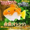 ROBO FISH ロボフィッシュ(金魚/オレンジ)〔予約:数営業日程〕