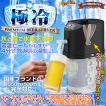 『極冷』 プレミアムビールサーバー【缶ビール専用 家庭用ビアサーバー】自宅で氷点下ビール