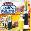 缶ビール専用 ビールサーバー 『 テーブルビールアワー 』 (ブラック)