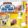 缶ビール専用 ビールサーバー 『 テーブルビールアワー 』 (イエロー)