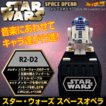 スターウォーズ スペースオペラ STAR WARS SPACE OPERA (R2-D2) 〔予約:数営業日程〕