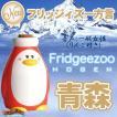 フリッジーズー HOGEN  Fridgeezoo フリッジィズーホーゲン  青森 ペンギン