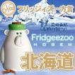 フリッジーズー HOGEN  Fridgeezoo フリッジィズーホーゲン 北海道 シロクマ