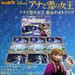 ディズニー 『アナと雪の女王 絵合わせトランプ』 【Disney 映画】【続編決定!物語は- Frozen2 -へ】