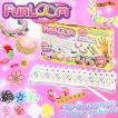 【送料無料】シリコンバンドを編んで ブレスレットなどの かわいいアクセサリーを作ろう!『 ファンルーム ( FunLoom )』〔予約:数営業日程〕