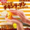 『キャラたま! チキンラーメン ひよこちゃん』 【日清チキンラーメンのヒヨコちゃんが楽しいキッチンタイマー兼たのしい玩具に!】