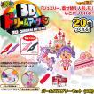 3D ドリームアーツペン ガールズデザインセット (4本ペン) 〔予約:2017年1月末頃入荷分〕