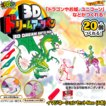 3D ドリームアーツペン イマジネーションセットNeo (4本ペン)