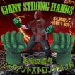 悪魔の毒々 ジャイアントストロングハンド  Giant Strong Hands