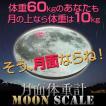 月面体重計 『ムーンスケール』 - MOON SCALE - 【デジタル体重計】