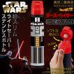 STAR WARS スターウォーズ 水筒 超スリムロック式 ワンプッシュ ステンレスボトル 230ml ダース・ベイダー SDSS2