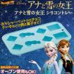 ディズニー アナと雪の女王 シリコントレー アイストレイ