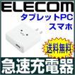 急充電器 スマホ充電器 1.8A超急速出力充電アダプター スマホ タブレットPC対応充電器 USB充電器 急速充電 スマホ MPA-ACUA0018WH