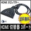 HDMI切替器  3切替 セレクター 電源不要のHDMIスプリッター HDMI 切り替え器 HDMI切替器