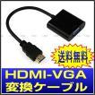 HDMI to VGA 変換 アダプタ HDMI to VGA 変換ケーブル 1080Pサポート 送料無料
