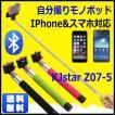 自分撮り モノポッド 自分撮り一脚 スティック Bluetooth KJstar z07-5 正規品 技適認証済み iPhone galaxy スマホ自分撮り棒 セルフィー送料無料