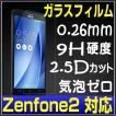 zenfone2 強化ガラスフィルム zenfone2 ガラスフィルム ZE551ML  ガラス保護フィルム  ZE551ML ガラスフィルム zenfone2