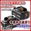 マキタ BL1860B 18v makita 6.0Ah 2個セット 互換 バ...