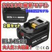 マキタ  BL1460B 14.4v 2個セット  互換 バッテリー ...