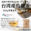 ウーロン茶 茶葉 200g 高級中華料理店のイチオシ 半発酵茶 烏龍茶 中国茶 台湾産