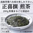 正喜撰 煎茶 200g 緑茶 おいしくなってリニューアル せん茶 茶葉タイプ 国産 八女産 日本茶 #元気いただきますプロジェクト