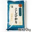 30年度米 新潟産コシヒカリ 精米10kg(5kg袋×2)袖山商店/米屋の蔵出し米/ギフト プレゼント お祝い 贈り物 のし無料 送料無料